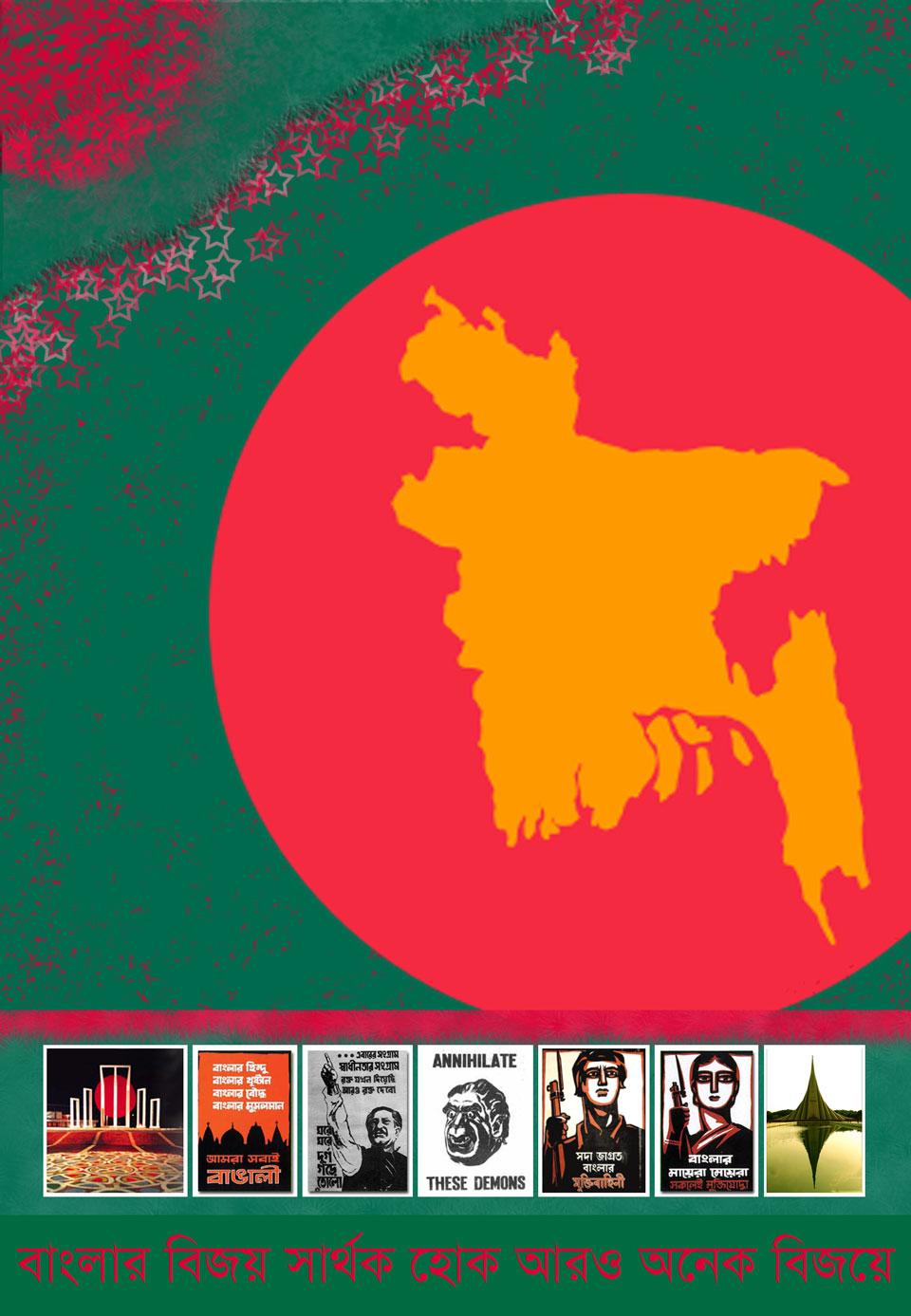 Bijoy Poster 2009
